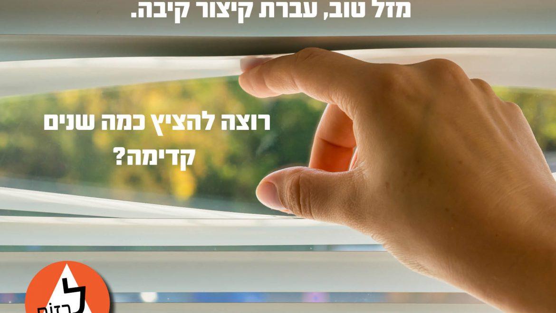 חלון אל העתיד
